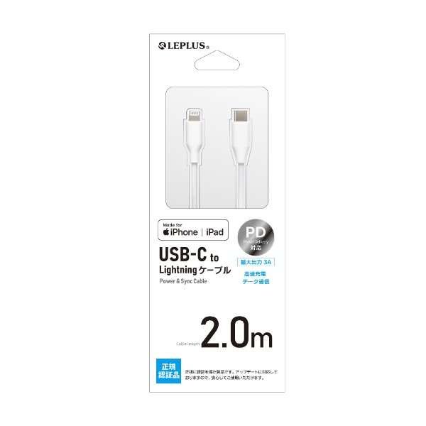 PD対応 Lightning to USB-C 充電&通信ケーブル 2.0m ホワイト