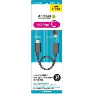 USB2.0 Type-C 変換ケーブル BK