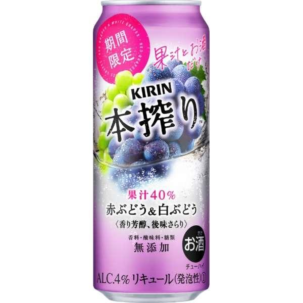 本搾り 赤ぶどう&白ぶどう (500ml/24本)【缶チューハイ】