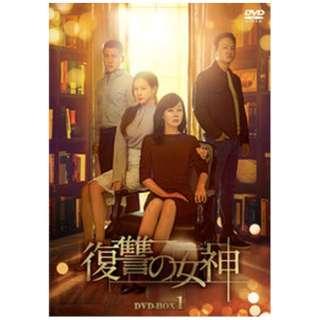 復讐の女神 DVD-BOX1 【DVD】