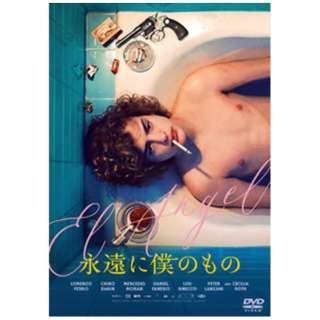 永遠に僕のもの 【DVD】