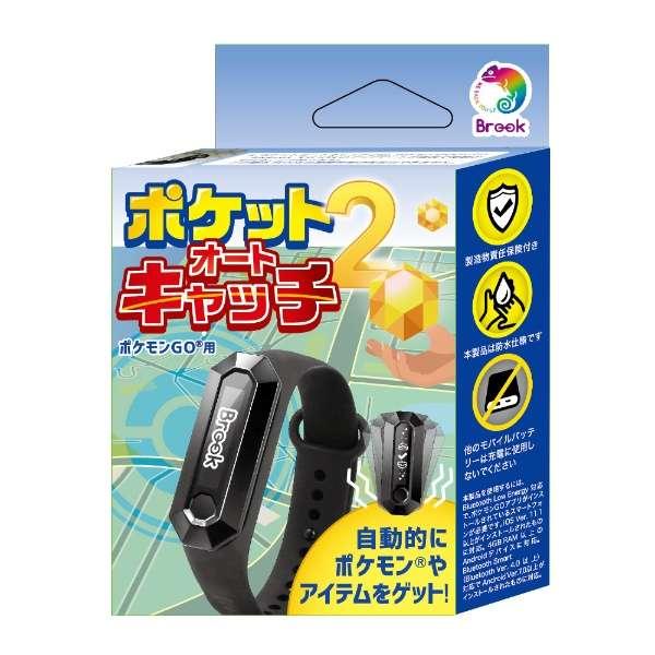 ポケットオートキャッチ2 FM00007557