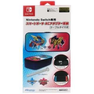 Nintendo Switch専用 スマートポーチ ACアダプター収納 伝説のポケモン HACP-06DP 【Switch】