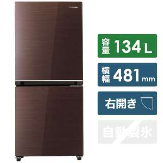 HR-G13B-BR 冷蔵庫 ブラウン [2ドア /右開きタイプ /134L] [冷凍室 46L]《基本設置料金セット》