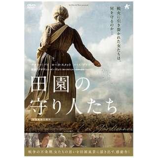 田園の守り人たち 【DVD】