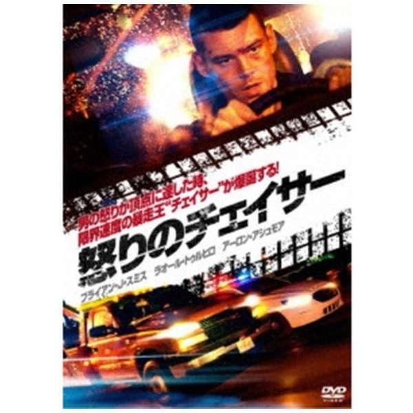 怒りのチェイサー 【DVD】