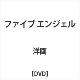 ファイブ エンジェル 【DVD】