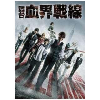 舞台『血界戦線』 【DVD】