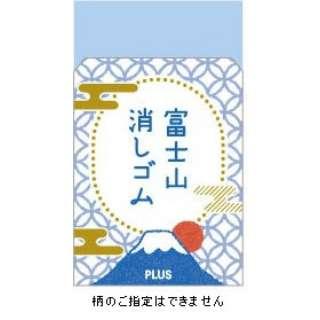 消ゴムエアイン富士山和ER100AIF ER-100AIF