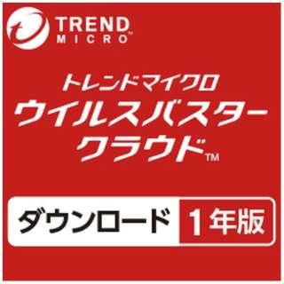 ウイルスバスター クラウド ダウンロード 1年版 [Win・Mac・Android・iOS用] 【ダウンロード版】