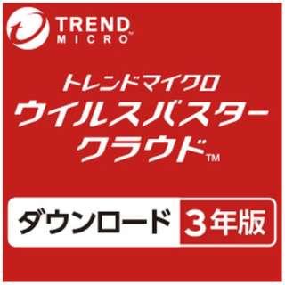 ウイルスバスター クラウド ダウンロード 3年版 [Win・Mac・Android・iOS用] 【ダウンロード版】