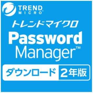パスワードマネージャー ダウンロード 2年版 [Win・Mac・Android・iOS用] 【ダウンロード版】