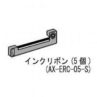 内蔵プリンタ用インクリボン 5個 AX-ERC-05-S