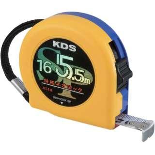 KDS 特級ネオロック16巾5.5m 固定爪 S1655NKSP