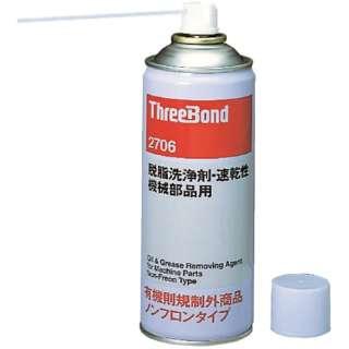 スリーボンド 脱脂洗浄剤 速乾性 機械部品用 TB2706 420ml TB2706