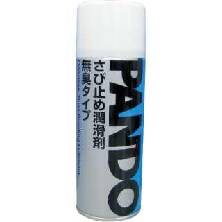 スリーボンド さび止め潤滑剤 パンドー18B 420ml 浸透性 無臭性 TB18B