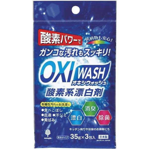 酸素 系 漂白 剤