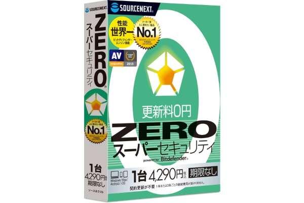 ソースネクスト「ZERO スーパーセキュリティ」