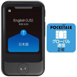 通訳+カメラ翻訳 POCKETALK ポケトーク S(グローバル通信2年付き) PTSGK ブラック