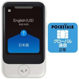 通訳+カメラ翻訳 POCKETALK ポケトーク S(グローバル通信2年付き) PTSGW ホワイト