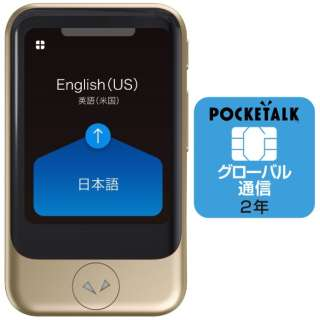 通訳+カメラ翻訳 POCKETALK ポケトーク S(グローバル通信2年付き) PTSGG ゴールド