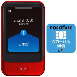 通訳+カメラ翻訳 POCKETALK ポケトーク S(グローバル通信2年付き) PTSGR レッド