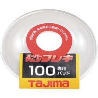 タジマ スーパーマムシフレキ100専用パッド SPMF-100PAD