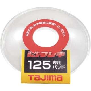 タジマ スーパーマムシフレキ125専用パッド SPMF-125PAD