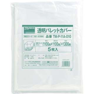 TRUSCO 透明パレットカバー 1100X1100X1300用 厚み0.10 5枚入 TM-P-11A-010