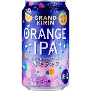 グランドキリン オレンジIPA 冬キラキラ (350ml/24本)【ビール】