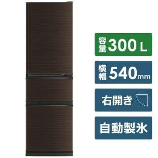 MR-CX30BKE-BR 冷蔵庫 CXシリーズ [3ドア /右開きタイプ /300L] 《基本設置料金セット》