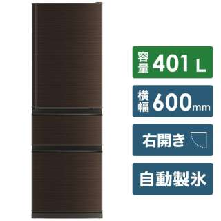 MR-CD40BKE-BR 冷蔵庫 CDシリーズ [3ドア /右開きタイプ /401L] 《基本設置料金セット》