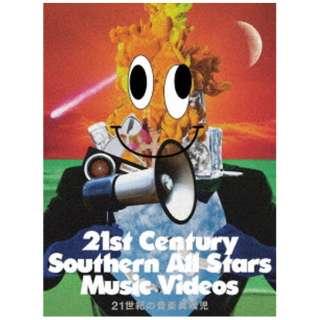 サザンオールスターズ/ 21世紀の音楽異端児 (21st Century Southern All Stars Music Videos) 通常盤 【ブルーレイ】