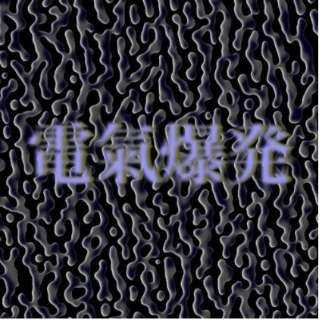TAPES+7FO:Live-電氣爆発 【CD】