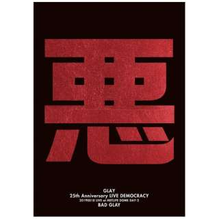 "GLAY/ GLAY 25th Anniversary ""LIVE DEMOCRACY"" Powered by HOTEL GLAY DAY2 悪いGLAY 【DVD】"
