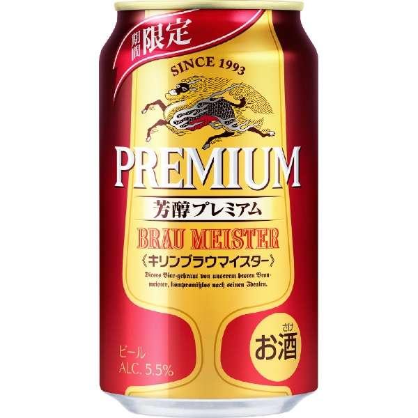 キリン ブラウマイスター (350ml/24本)【ビール】