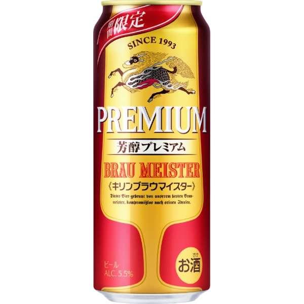 キリン ブラウマイスター (500ml/24本)【ビール】
