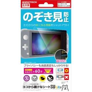ヨコから覗けなシートSWLite SWF2160 【Switch Lite】