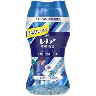 レノア本格消臭デオドラントビーズクールリフレッシュミニボトル(165ml)