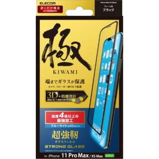 iPhone 11 Pro Max 全面ガラスフィルム 3次強化 BLカット ブラック PMCA19DFLGTRBLB
