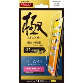 iPhone 11 Pro フルカバーガラスフィルム フレーム付 ホワイト PMCA19BFLGFRWH