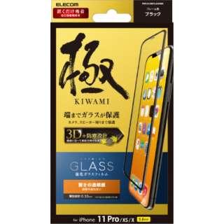iPhone 11 Pro フルカバーガラスフィルム 0.33mm ブラック PMCA19BFLGGRBK