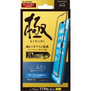 iPhone 11 Pro フルカバーガラスフィルム ブルーライトカット ブラック PMCA19BFLGGRBLB