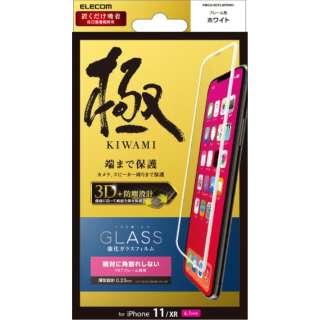 iPhone 11 フルカバーガラスフィルム フレーム付 ホワイト PMCA19CFLGFRWH