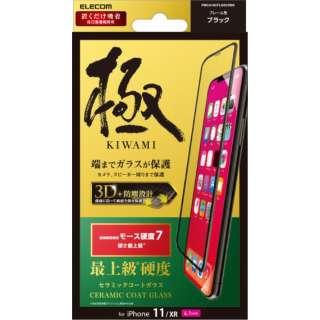 iPhone 11 フルカバーガラスフィルム セラミックコート ブラック PMCA19CFLGGCRBK