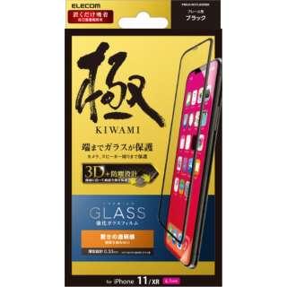 iPhone 11 フルカバーガラスフィルム 0.33mm ブラック PMCA19CFLGGRBK