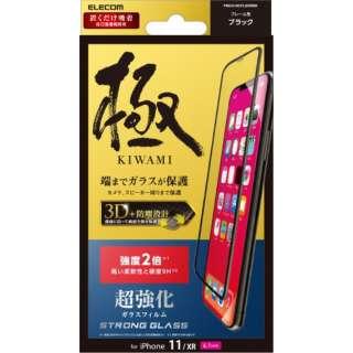 iPhone 11 フルカバーガラスフィルム 超強化 ブラック PMCA19CFLGHRBK
