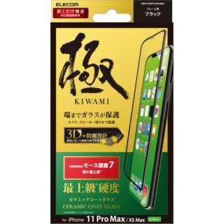 iPhone 11 Pro Max フルカバーガラスフィルム セラミックコート ブラック PMCA19DFLGGCRBK
