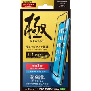 iPhone 11 Pro Max フルカバーガラスフィルム 超強化 ブルーライトカット ブラック PMCA19DFLGHBLRB