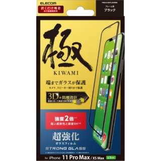 iPhone 11 Pro Max フルカバーガラスフィルム 超強化 ブラック PMCA19DFLGHRBK